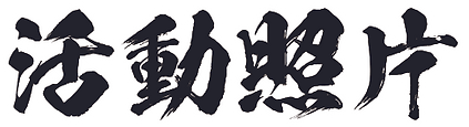活動照片.tif