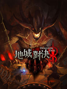 Dungeon Duel