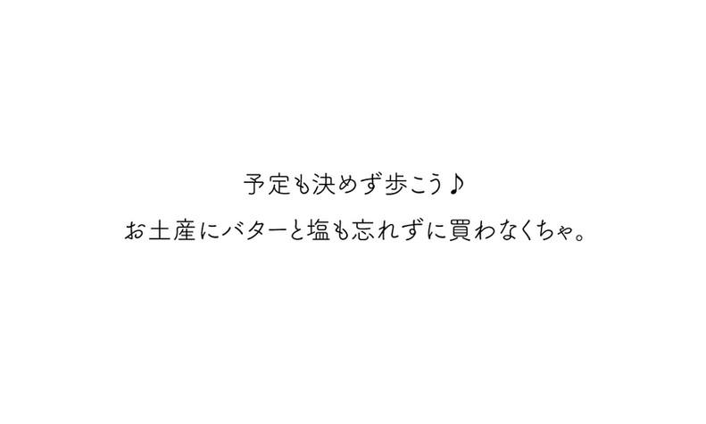 J-DAY10-文06.jpg
