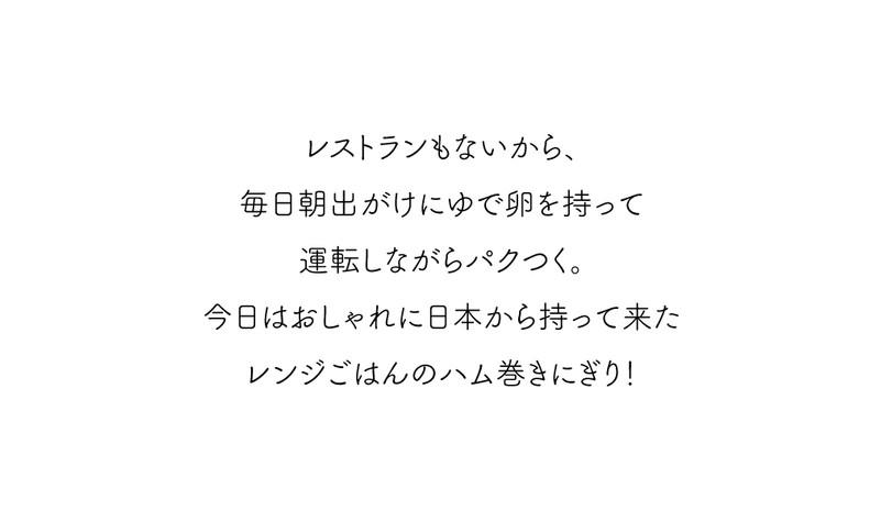 M-DAY5-文04.jpg