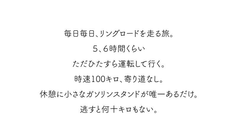 M-DAY5-文02.jpg