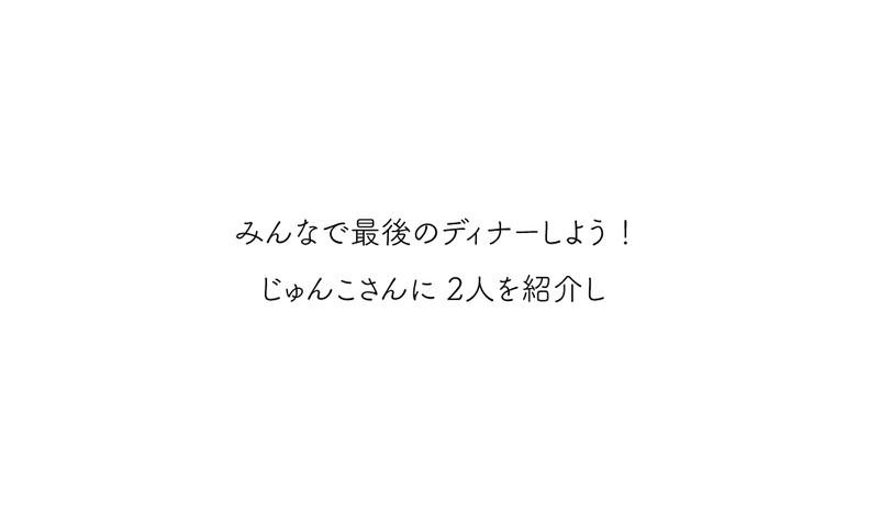 M-DAY10-文12.jpg