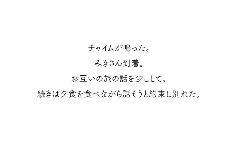 J-DAY10-文09.jpg