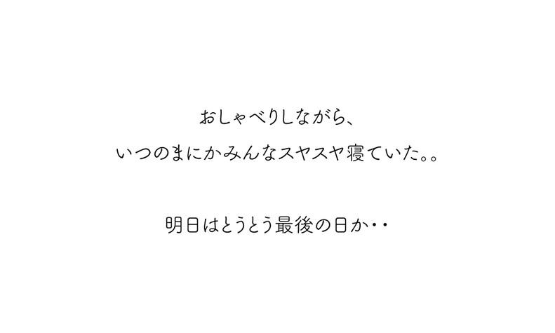 M-DAY10-文17.jpg