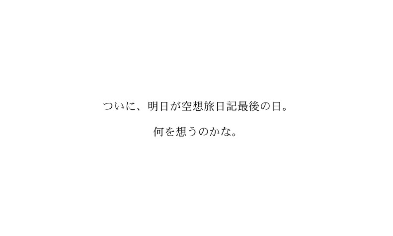 J-DAY10-文28.jpg