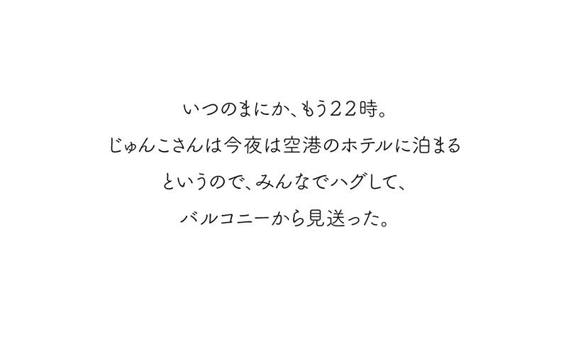 M-DAY10-文14.jpg