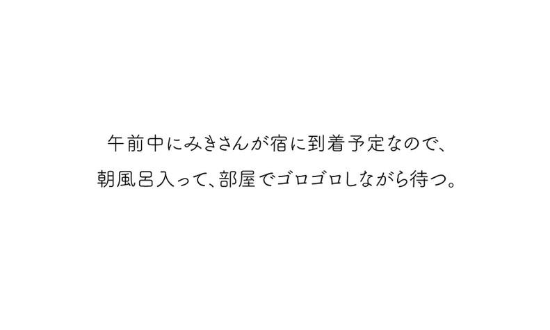 J-DAY10-文04.jpg