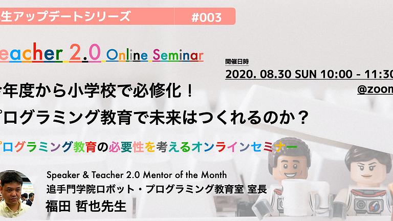 今年度から小学校で必修化!プログラミング教育で未来はつくれるのか?【Teacher2.0オンラインセミナー#003】