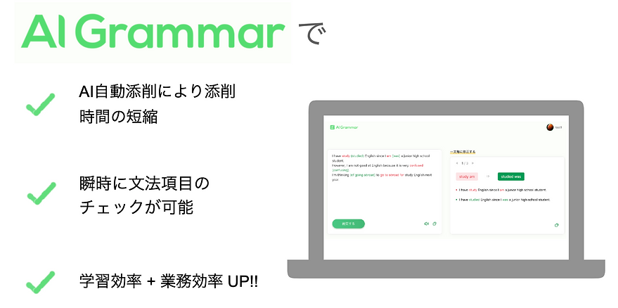 AI Grammar Checker 表紙.png