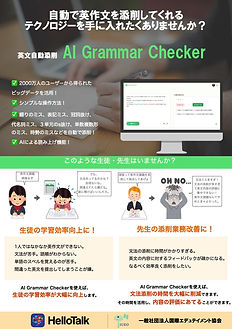 AI Grammar Checker チラシ1.jpg
