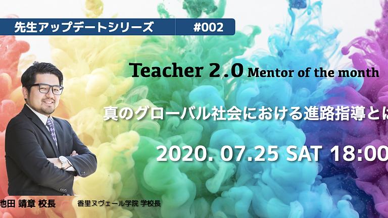 先生アップデートシリーズ#002 現役最年少校長と学ぶ「真のグローバル社会における進路指導とは」オンラインセミナー