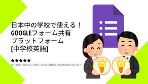 国内初!Googleフォーム・シェア・プロジェクト(FSP) [中学校英語]提供開始!
