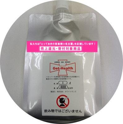 次亜塩素酸水400PPM