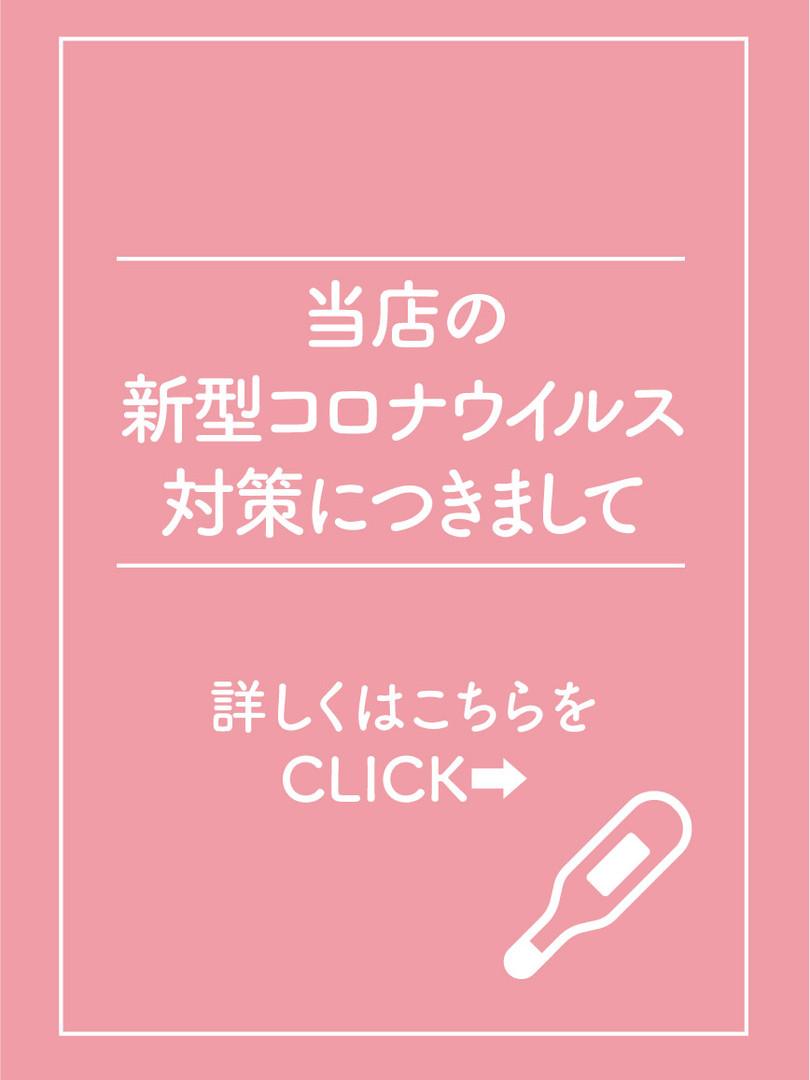 コロナ対策-03.jpg