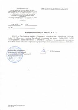 Письмо о применении УСН