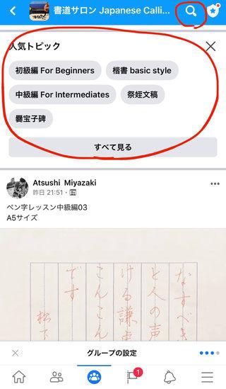 オンライン-書道教室-通信.jpg