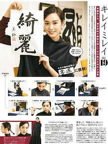 calligraphy japanese actress