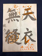 書道教室-通信-オンライン (1).jpg