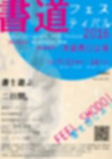書道フェスティバル Japanese Calligraphy Festival Tokyo