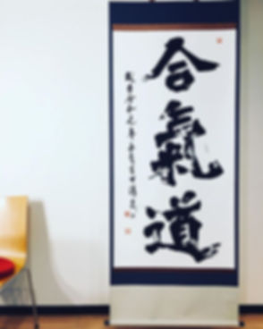 "Custom order Japanese calligraphy ""AIKID"