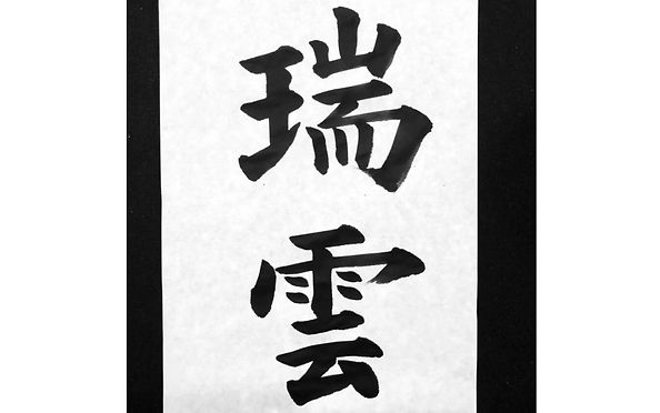 online japanese calligraphy shodo lesson video