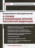 Комм. к з-ву о службе в ТО.jpg
