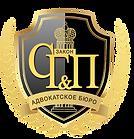 лого СГП прозрачный фон.png