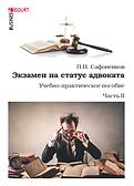Экзамен на статус адвоката - Сафоненков