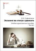 Обложка.  Экзамен на статус адвоката -Са