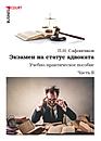 Сафоненков П.Н. Экзамен на статус адвоката, ч.2