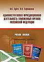 Администраивная юрисдикционная деятельность таможенных органов