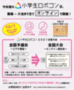 shougakusei_robocon_2021_02.png