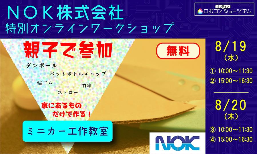 PassMarket-banner-nok-a-03.png