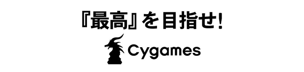 cygames.jpg