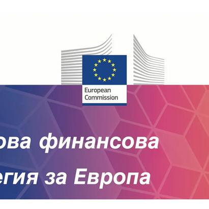 Европейската комисия прие пакет от документи, регулиращи цифровите финансови услуги
