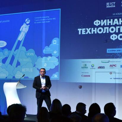 Финансово-технологичен форум