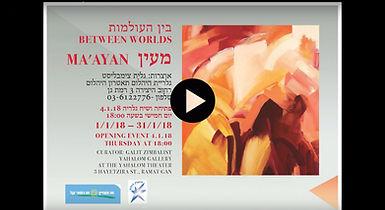 Ma'ayan YaHalom video.jpg