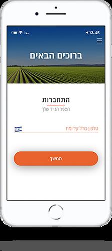 login app farmer