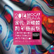 2014 Contemporary New Media Arts Festival: Taipei MOCA