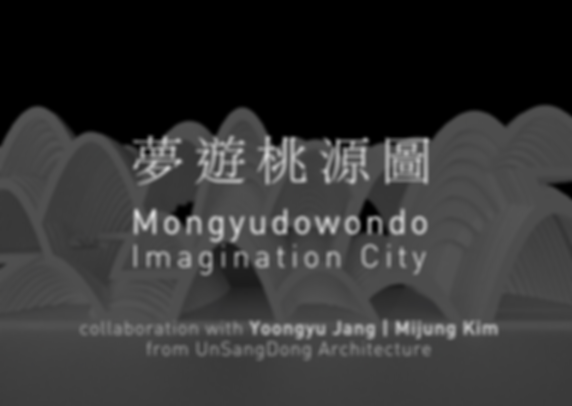 02_imagination city_main.png