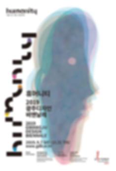 2019Gwangju.poster.png