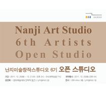 SeMA NANJI ART STUDIO _ 6th ARTISTS _  OPEN STUDIO 2011