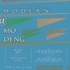 Modern & Modeng - Gallery Hotel Art Project  摩登—瑞居艺术计划