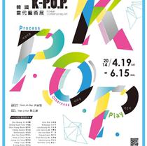 K-P.O.P.─韓國當代藝術展  Korean Contemporary Art | Process. Otherness. Play : Taipei MOCA