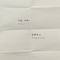 2012 NANJI ART SHOW Ⅱ  사실, 주의! : 임페터스 展  Real?! : Impetus