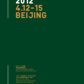 2012 CIGE ; China International Gallery Exposition   Solid Illusion : Guest Country Project