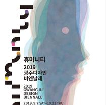 HUMANITY: Gwangju Design Biennale 2019