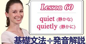 「なりきり英語音読」の60のレッスン動画、終了!