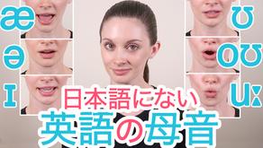 日本語にない6つの英語の母音(無料リスニング用MP3付き)