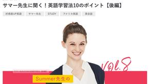 サマー先生、どうしてそんなに日本語が話せるの?(記事掲載のお知らせ)
